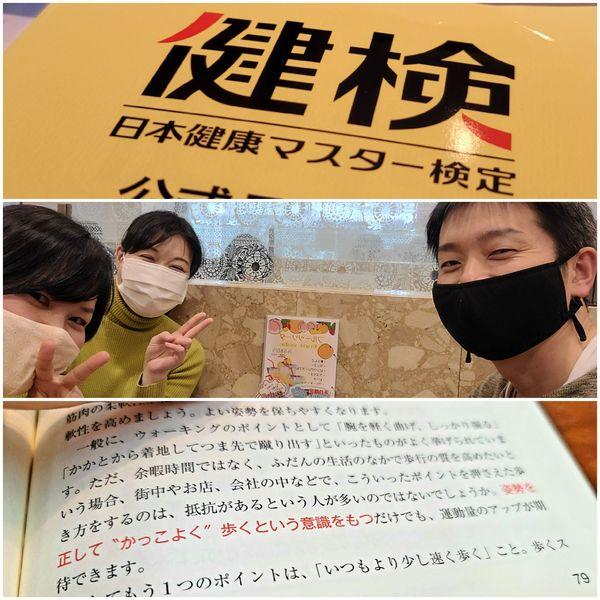 江南・名古屋のスタッフが健康マスター検定に挑戦